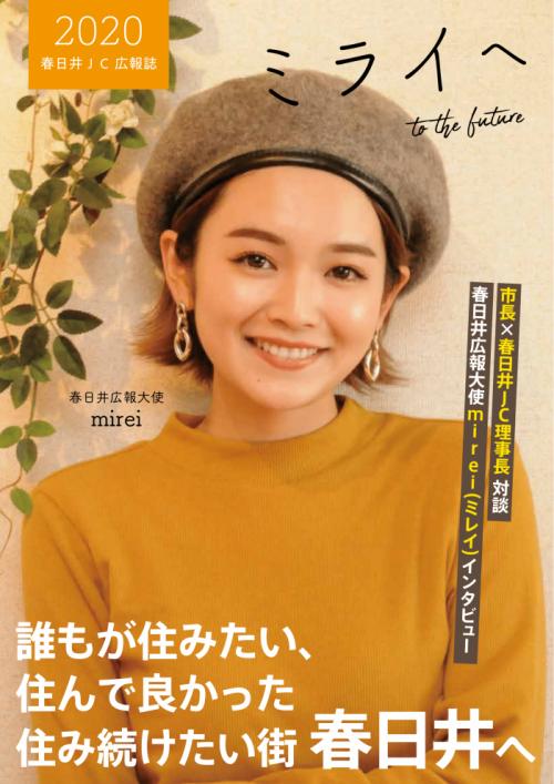春日井青年会議所_広報誌2020