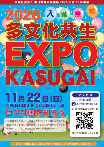 多文化共生EXPO KASUGAIチラシ