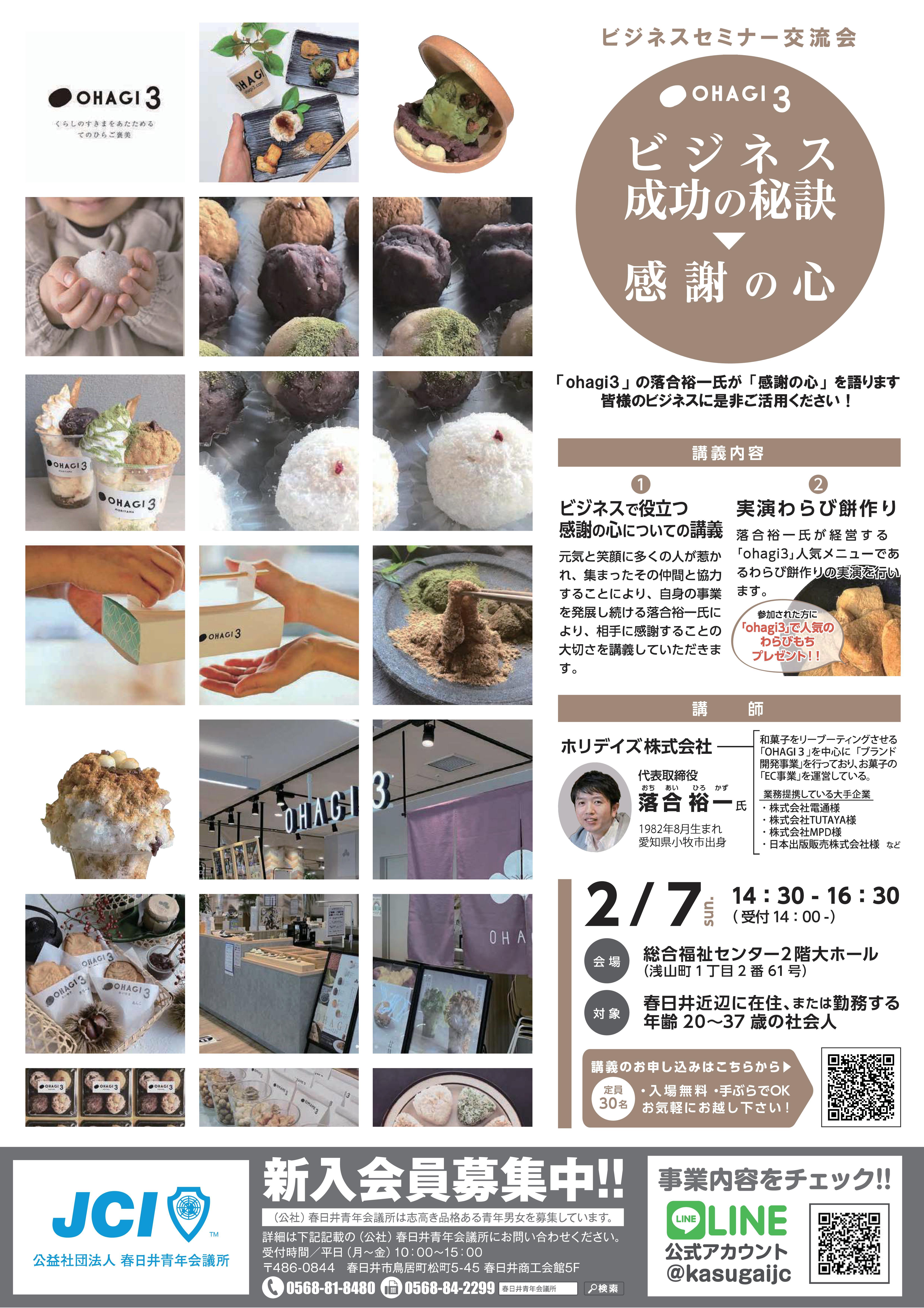 テレビでも話題!おはぎ専門店「ohagi3」創始者である落合裕一氏のビジネスセミナー