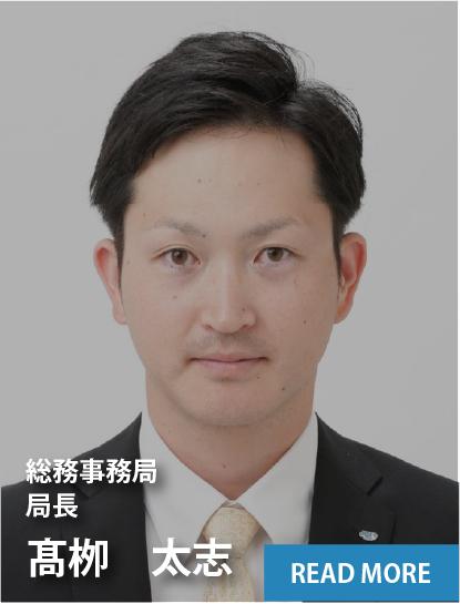 総務事務局 局長:髙栁 太志
