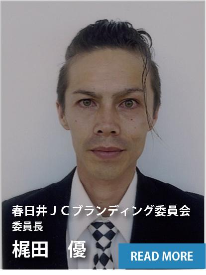 春日井JCブランディング委員会 委員長:梶田 優