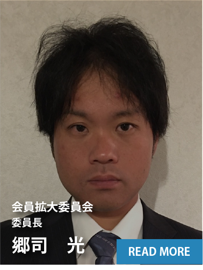 会員拡大委員会 委員長:郷司 光