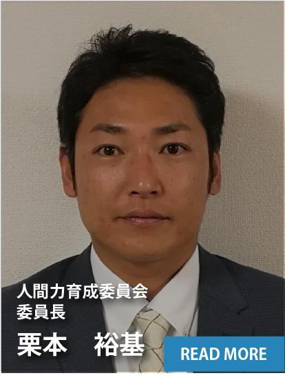 人間力育成委員会 委員長:栗本 裕基