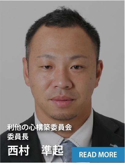 利他の心構築委員会 委員長:西村 準起
