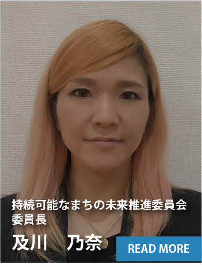 持続可能なまちの未来推進委員会 委員長:及川 乃奈