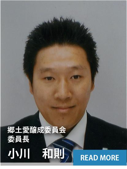 郷土愛醸成委員会 委員長:小川 和則