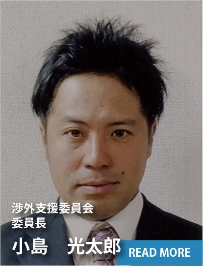 渉外支援委員会 委員長:小島 光太郎
