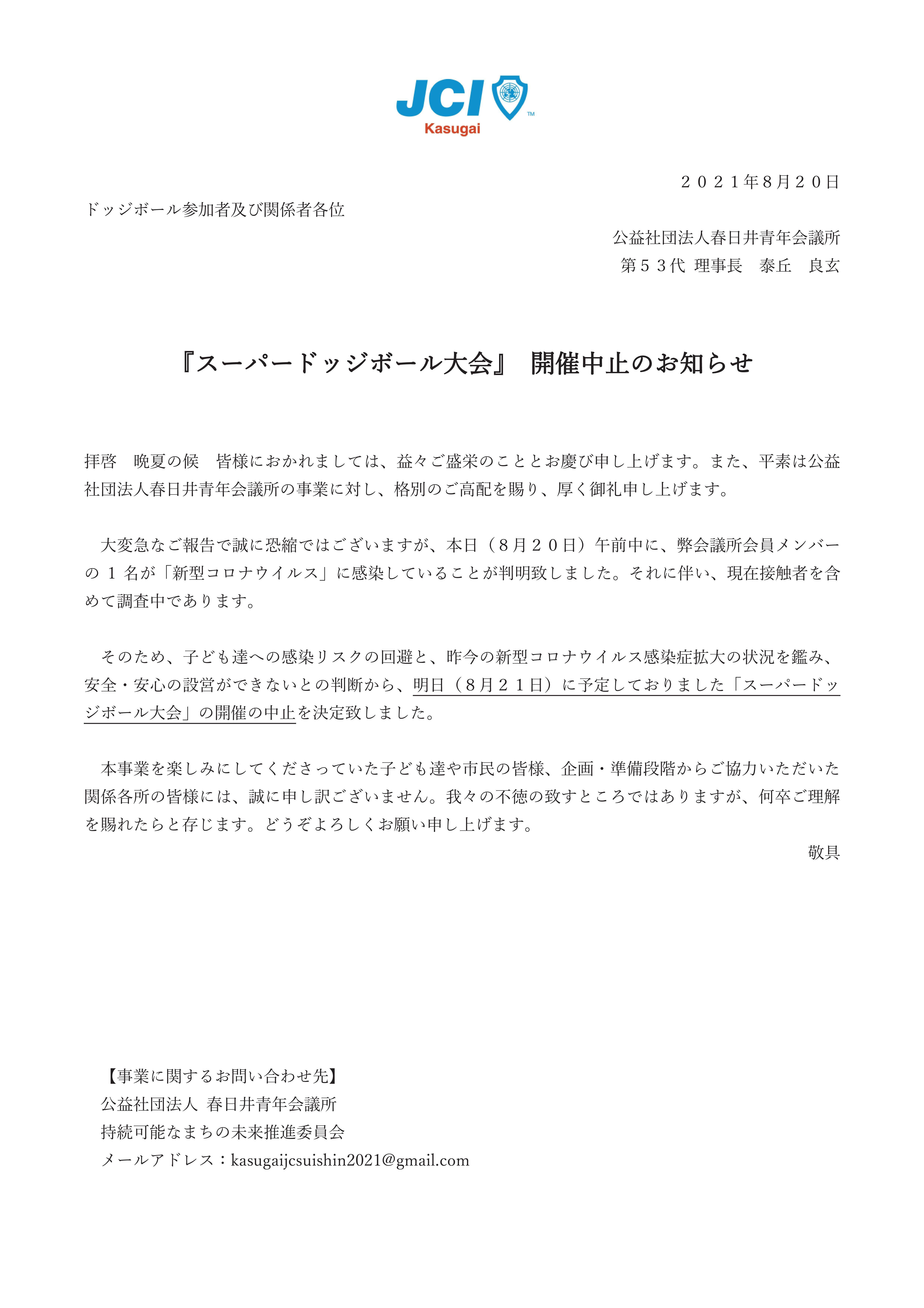 『スーパードッジボール大会』 開催中止のお知らせ